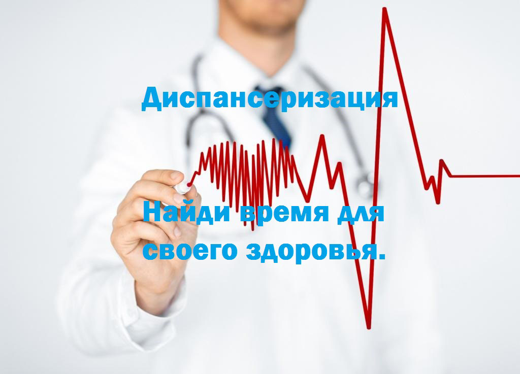 https://rifoms.ru/images/clinical-examination-09-2019(2).jpg